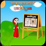 Learn Sanskrit Numbers
