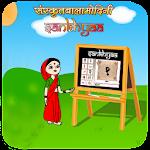 Learn Sanskrit Numbers Icon