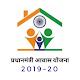 प्रधानमंत्री आवास योजना 2019-20 APK