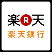 楽天銀行 -口座開設数ネット銀行No.1!