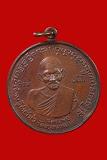 เหรียญพิมพ์หลวงปู่ศุข ออกวัดประสาท สร้างปี 2506 ปลุกเสกพิธีใหญ่