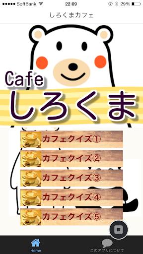 癒しのクイズ for しろくまカフェ