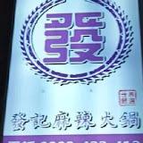 發記麻辣火鍋(三民店)