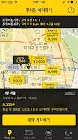 Screenshot of 주차 할인 예약 - 파크히어(PARK HERE)