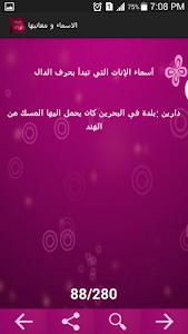 معاني الاسماء screenshot 7