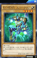 E・HEROスパークマン