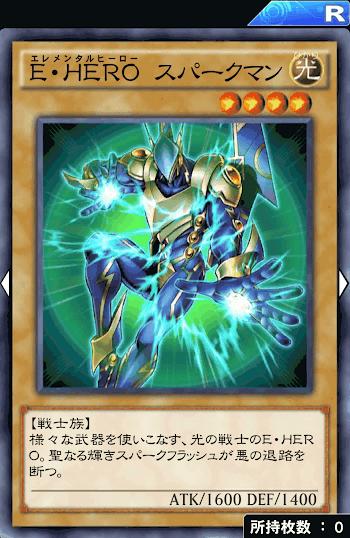 ヒーロー エレメンタル