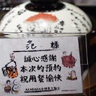 赤から鍋 Akakara