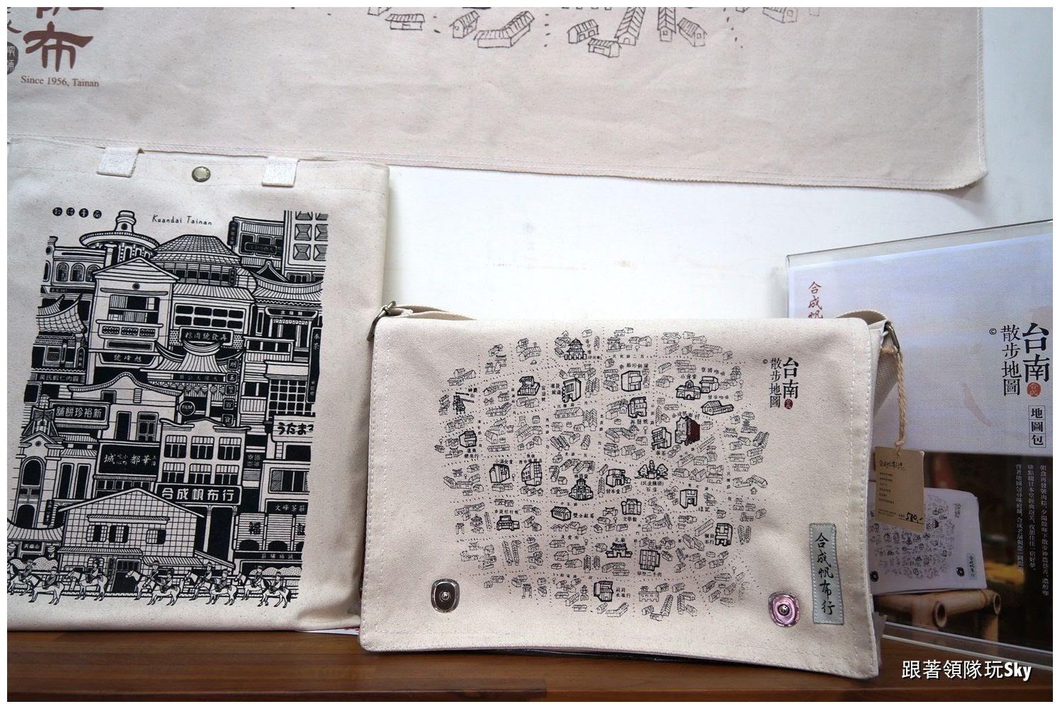 台南必買好物【永盛帆布行vs合成帆布行】MIT平價帆布包