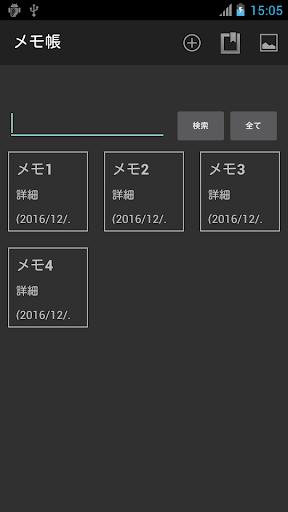 u30e1u30e2u5e33(u30bfu30b0u4ed8u304d) 1.02 Windows u7528 2