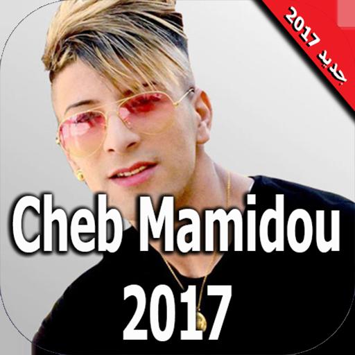 aghani cheb mamidou 2017 - جميع أغاني شاب ماميدو