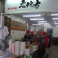 【三芝】老地方小籠湯包