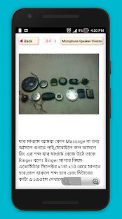 মোবাইল সার্ভিসিং শিখুন ঘরে বসে - náhled