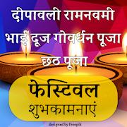 All Festivals Hindi Wishes- शुभकामनाएं