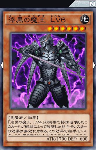 漆黒の魔王Lv6