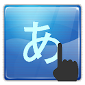 Japanese Kanji (Hiragana Katakana Practice) icon