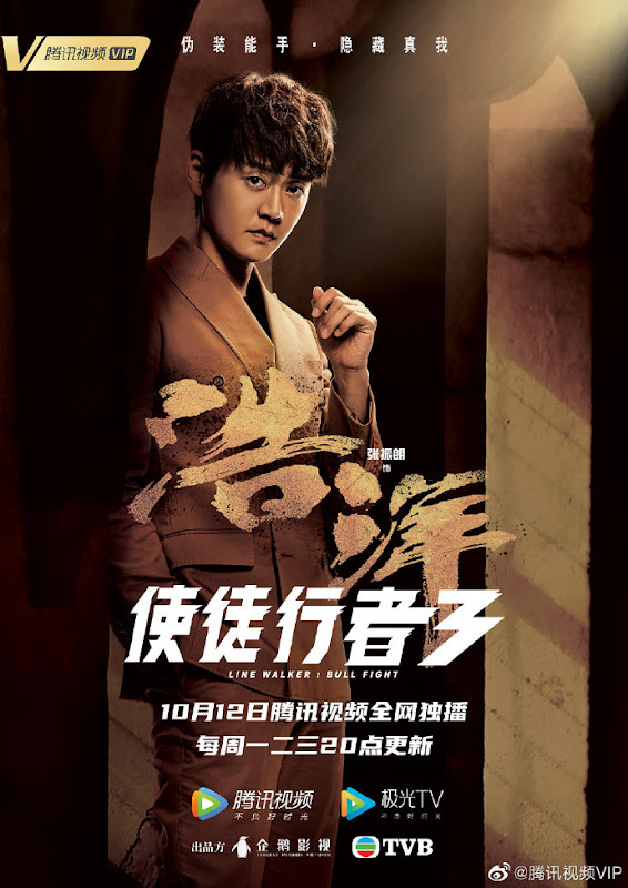 Line Walker: Bull Fight / Line Walker 3 China Drama