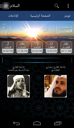 AlSalam (Azan, Prayer, Quran) 1.7 screenshots 1