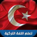 تعلم اللغة التركية ببساطة icon