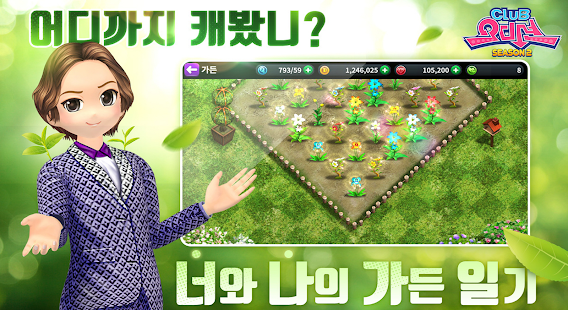 Mod Game 클럽 오디션 for Android