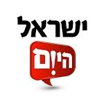 ישראל היום - Israel Hayom 2.8.8.3