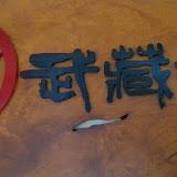 武藏坊料理店(羅東店)