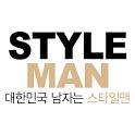 스타일맨 icon