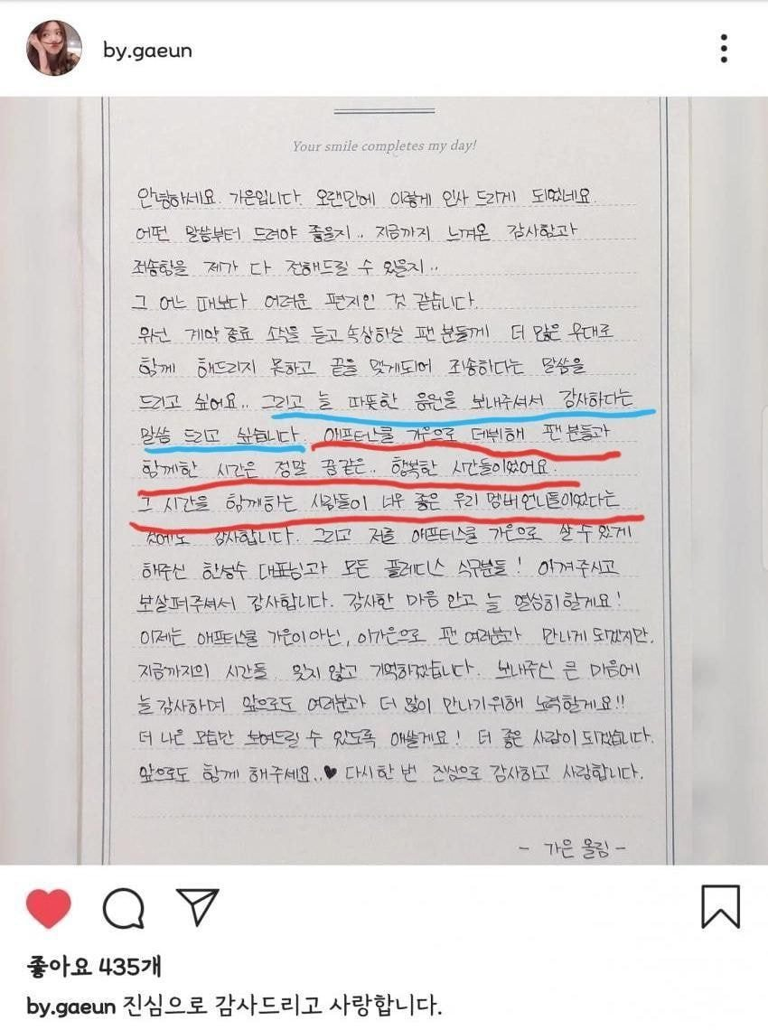 lee gaeun letter