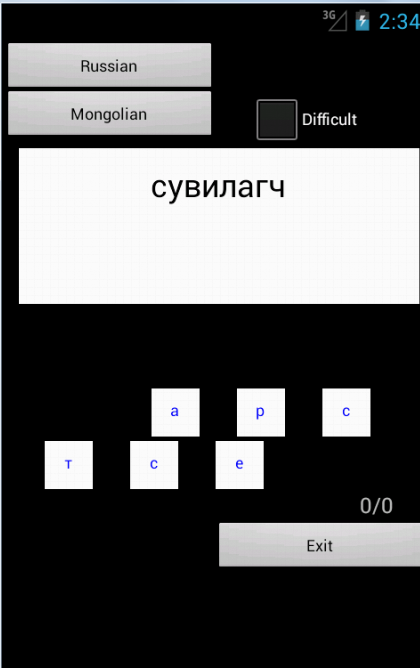 Russian Mongolian Dictionary- screenshot