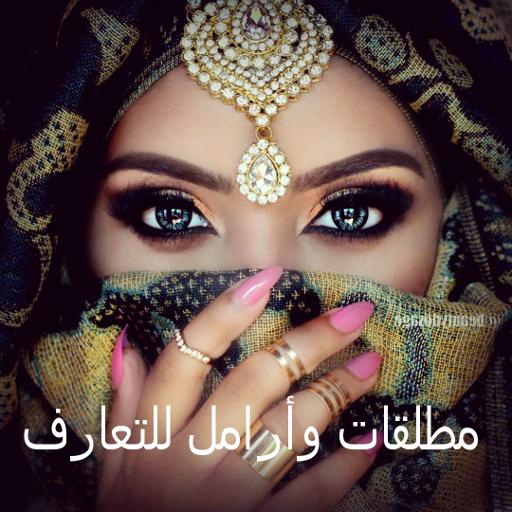 مطلقات وأرامل للتعارف