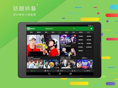 愛奇藝(平板專用)-電視劇電影綜藝動漫影音線上看 - náhled