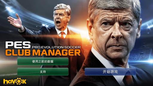 無料体育竞技Appの[实况]PES CLUB MANAGER|記事Game