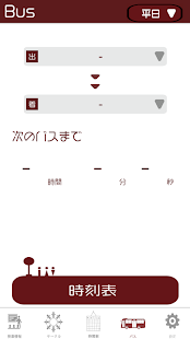 App 早大時間割 APK for Windows Phone