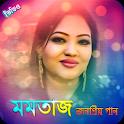 মমতাজ এর জনপ্রিয় গান ভিডিও   Best of Momtaz icon