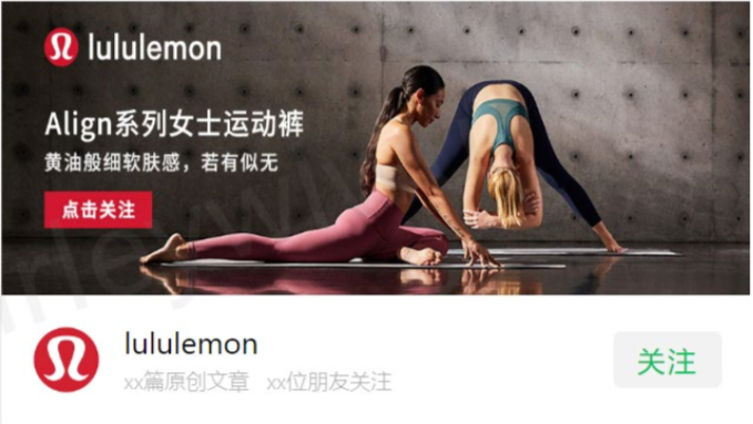 Lulemon article banner wechat