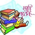 Marathi Books and Novels मराठी पुस्तके icon