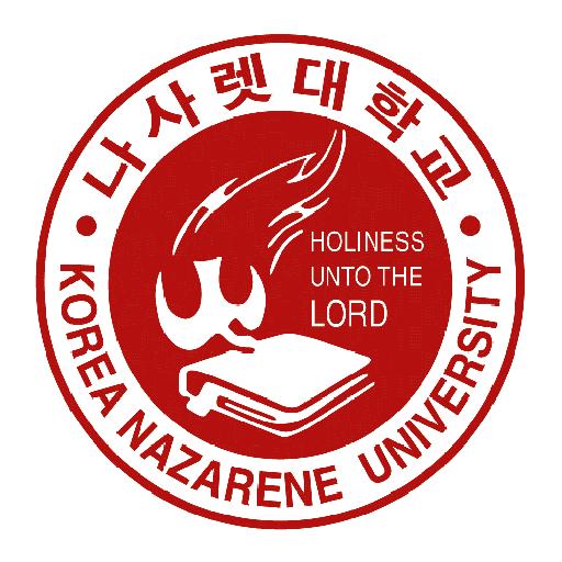 나사렛대학교 수강신청