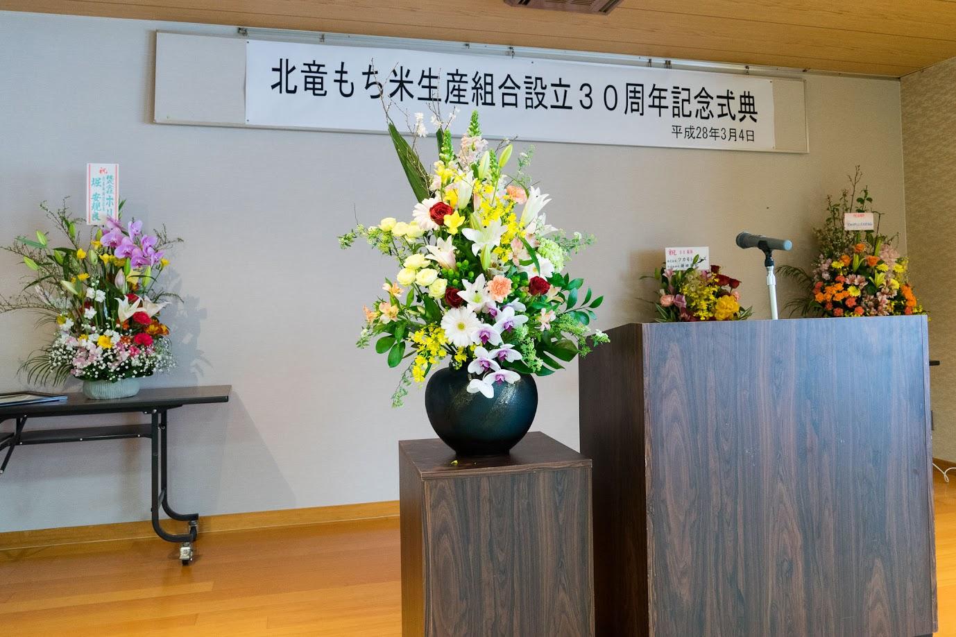北竜町もち米生産組合設立30周年記念式典