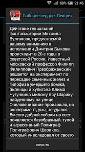 Download Собачье сердце. Лекция Д. Быков For PC Windows and Mac apk screenshot 2