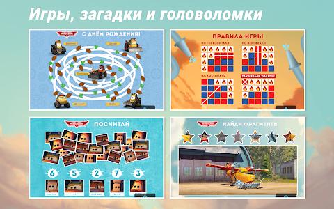 Самолеты Disney - Журнал screenshot 2