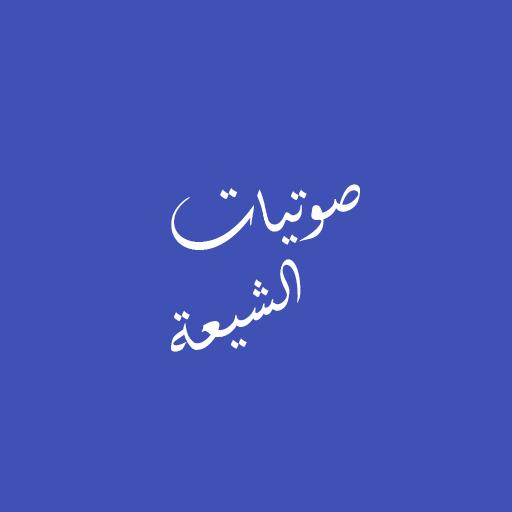 صوتيات الشيعة