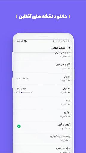 بلد screenshot 7