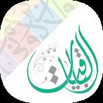 الباقيات أذكار Azkar AlBaqiyat 4.1