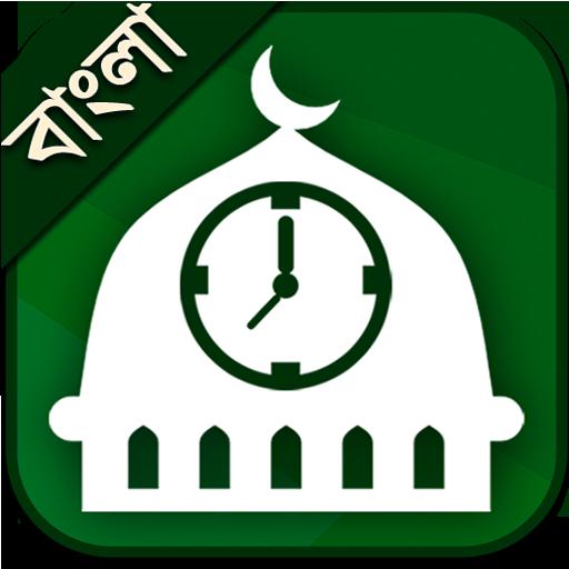 Salat Time Bangladesh & India
