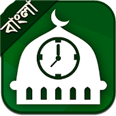 Salat Time Bangladesh & India