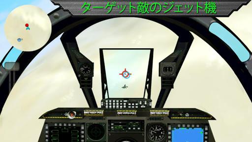 F15戦闘機ガンナーバトル