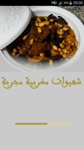 شهيوات مغربية سهلة التحضير