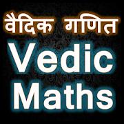 वैदिक गणित | Vedic Maths