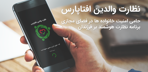 Parental monitoring application and control of children's mobile phone or tablet (parental version)