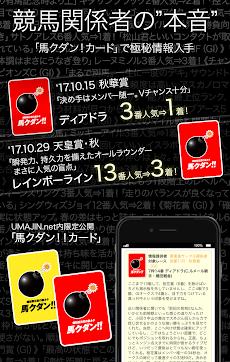 無料の競馬情報・競馬予想アプリ*UMAJIN.netのおすすめ画像4
